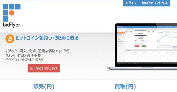 BitFlyer, bourse d'échange de Bitcoin au Japon